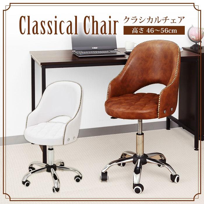 クラシカルチェア 全2色 幅47×奥行45×高さ82〜92cm [ エステスツール キャスター付き椅子 キャスタースツール 診察椅子 ワーキング ワーク エステサロン スツール イス 椅子 チェア チェアー 回転椅子 丸椅子 キャスター 背もたれ付き 昇降式 ][ E-2-3-5 ][ 7エステ ]