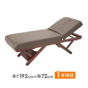 高級 木製 リクライニングベッド Flap 有孔 ダークブラウン 幅72×長さ192×高さ57〜77cm [ マッサージべッド マッサージ用ベッド 施術べッド 治療ベッド 整体べッド エステべッド マッサージ台