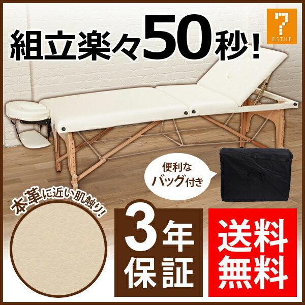 折りたたみリクライニングベッドVR-004(木製・有孔)オフホワイト長さ185cm×幅70cm×高さ52cm-82cm [ マッサージベッド 施術ベッド 整体ベッド エステベッド マッサージ台 施術台 リクライニング 整体 ベッド ベット 開業 ][ E-2-1-3 ][ 7エステ ]