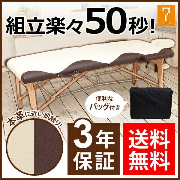 折りたたみマッサージベッドDXU-005(木製・有孔)ツートン長さ185cm×幅70cm×高さ52cm-82cm [ 折りたたみベッド ポータブルベッド マッサージベッド 施術ベッド 整体ベッド エステベッド マッサージ台 施術台 折りたたみ 整体 ベッド ベット 開業 ][ E-2-1-3 ][ 7エステ ]