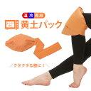 <7ウェルネ>黄土ホットクールパック 膝用 [ ホットパッド ホットパック コールドパッド コールドパック クールパッ…