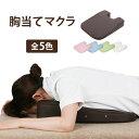 胸当てマクラ バストマット 全5色 幅40×奥行48×高さ3〜8cm ( n0015-set ) [ マッサージ枕 うつ伏せ枕 うつぶせ枕 …