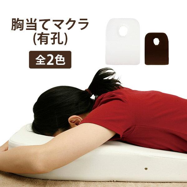 胸当てマクラ ( 有孔 ) 全2色 高さ4-9cm ( n0359-set ) [ バストマット マッサージ枕 マッサージマクラ うつぶせ枕 顔枕 整体枕 寝枕 首枕 クッション うつぶせ うつ伏せ 顔 額 マッサージ 整体 エステ マクラ 枕 ][ E-2-2-1 ][ 7エステ ]◆
