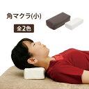 角マクラ ( 小サイズ ) 全2色 高さ6.5cm ( n0765-set ) [ マッサージ枕 マッサージマクラ 額マクラ 整体枕 寝枕 首…