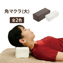 角マクラ ( 大サイズ ) 全2色 高さ9.5cm ( n0766-set ) [ マッサージ枕 マッサージマクラ 額マクラ 整体枕 寝枕 首…