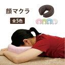 顔マクラ フェイスマット 全5色 直径27×高さ8cm ( n0775-set ) [ マッサージ枕 うつ伏せ枕 うつぶせ枕 整体枕 エス…