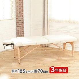 低反発 折りたたみ マッサージべッド 木製 有孔 バニラ 長さ185×幅70×高さ53〜85cm [ マッサージべッド マッサージ用ベッド 施術べッド 治療ベッド 整体べッド エステべッド マッサージ台 ポータブルべッド コンパクト べッド ベット ][ E-2-1-3 ]