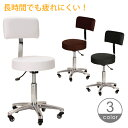 【あす楽】 背もたれ付き スツール DX キャスター付き 丸椅子 全3色 高さ42〜54cm [ キャスター付き椅子 キャスター …