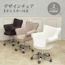 キャスター付き チェア バタフライ 全3色 [ デスクチェア デザインチェア ネイルチェア ネイル椅子 ネイルサロン 美容…