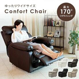 電動 リクライニングチェア オットマン一体型 Confort HD2 全5色 [ リクライニングソファ 一人用 オットマン付き おしゃれ ネイルチェア ネイル椅子 エステ まつげエクステ サロン イス 椅子 ][ E-2-3-10 ]