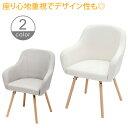 ファブリックチェア City HC3 全6色 [ ダイニングチェア リビングチェア デザインチェア ネイルチェア ネイル椅子 ネ…