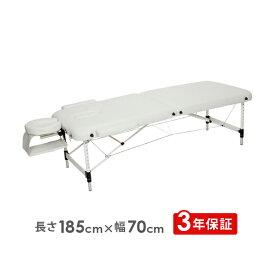軽量折りたたみマッサージベッド COLUR (アルミ製・有孔) ホワイト [ 折りたたみベッド ポータブルベッド マッサージベッド 施術ベッド 整体ベッド エステベッド マッサージ台 施術台 折りたたみ 整体 ベッド ベット 開業 ][ E-2-1-3 ][ 7エステ ]