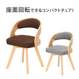 チェア Cafe Style 座面回転 全2色 [ ダイニングチェア リビングチェア デザインチェア ネイルチェア ネイル椅子 ネイルサロン 美容室 待合椅子 ロビーチェア ビジターチェア 背もたれ ひとりがけ 肘掛 肘置き 回転椅子 在宅勤務 テレワーク ][ E-2-3-4 ]