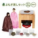 よもぎ蒸しセット ( よもぎパック入 ) [ よもぎ蒸し ヨモギ蒸し 自宅 家庭用 よもぎ ヨモギ 韓方座浴器 韓国 韓方 座…