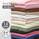 フェイスタオル 綿100% 250匁 全14色 6枚セット 34×86cm [ エステタオル 洗顔タオル カラータオル コットン 業務用…