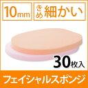 フェイシャルスポンジ 10mm厚 ( きめ細かい ) 30枚入 全2色 ( 12691-30-set )[ フェイシャルスポンジ フェイススポ…