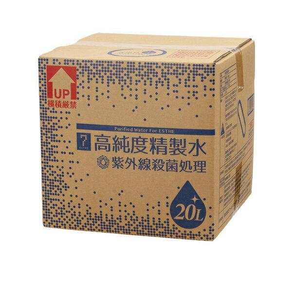 高純度精製水 20L(コック付) [ 精製水 純水 エステ スチーマー フェイシャルスチーマー 美顔器 ][ E-3-10-1 ][ 7エステ ]