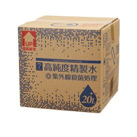 高純度精製水 コック付き 20L [ 化粧用 純水 エステ フェイシャル スチーマー 美顔器 エステ用品 ][ E-3-10-1 ]
