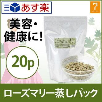 *20包<yomogi>迷迭香悶熱,包裝事情的20g[香草開羅自己的家韓國韓國一方座位浴椅子安排包粉末][E-3-9-2][7美體沙龍]
