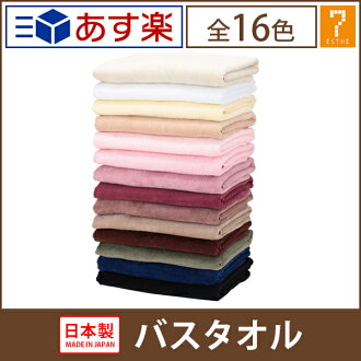 Esteban towel (1100 momme) all 16 colors 70 x 130 cm (n0202-set) [for beauty bath towel EST tool commercial towel esthetics Salon], under commercial operation for [Salon equipment] [7 Este] ♦