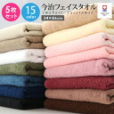フェイスタオル 今治タオル 日本製 綿100% 240匁 全15色 5枚セット 34×86cm ( n0203-set ) [ エステタオル 洗顔タオ…