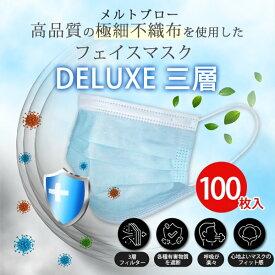 使い捨て マスク DELUXE 三層 ブルー 100枚 ( 2箱 50枚 入り ) 普通 サイズ 在庫あり [ 使い捨てマスク 衛生マスク 三層構造 3層 箱 不織布 使いきり フェイスマスク ノーズワイヤー ふつう サイズ 男女兼用 大人用 業務用 エステ ネイル 美容室 ][ E-3-4-4 ][ 7エステ ]
