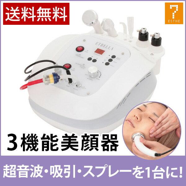 3機能美顔器NF-330 [ 多機能美顔器 超音波美顔器 超音波振動 超音波 毛穴 ケア 吸引 複合 美顔器 美顔機 美容機器 ][ E-7-2-4 ][ 7エステ ]