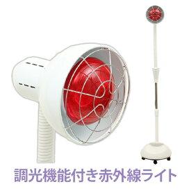 赤外線ライト2 スタンドタイプ 全2色 [ 赤外線 温熱器 温熱機 赤外線ランプ ライト ランプ 調光機能付き 角度調節 エステ サロン 整体 美容機器 ][ E-7-3-6 ][ 7エステ ]