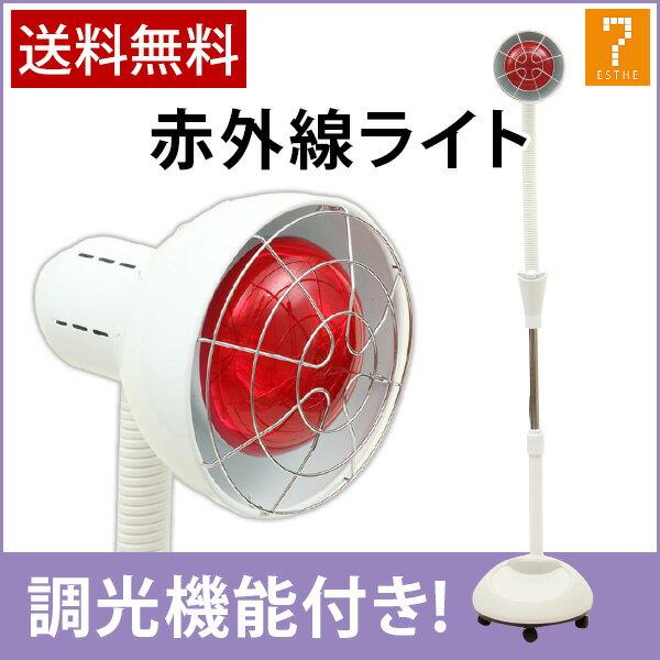 赤外線ライト2 スタンドタイプ [ 遠赤外線 赤外線 温熱器 温熱機 赤外線ランプ ライト ランプ 調光機能付き 角度調節 エステ サロン 整体 美容機器 ][ E-7-3-6 ][ 7エステ ]