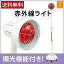 赤外線ライト2 スタンドタイプ [ 遠赤外線 赤外線 温熱器 温熱機 赤外線ランプ ライト ランプ 調光機能付き 角度調節 …