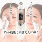吸引器 毛穴 美顔器 クリーンスポット [ 毛穴吸引機 バキューム 毛穴ケア 美顔機 美容機器 ][ E-7-2-2 ]