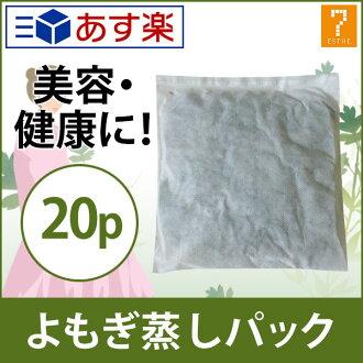 座浴 용 한방 팩 (20 봉지) [쑥 찜 쑥 찜 쑥 쑥 나물 카이로 집 대한민국 한방 座浴의 자 세트 팩 분말] [업무용 개업 용] [에스테틱 용품] [7 에스테틱]