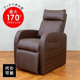リクライニングチェア WORLD LASH コンパクト フットペダル式 ブラウン [ リクライニングチェア リクライニングソファ 一人用 オットマン一体型 オットマン付き おしゃれ ネイルチェア ネイル椅子 エステ まつげエクステ サロン イス 椅子 チェア ][ M-1 ][ 7エステ ]