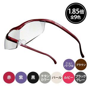 ハズキルーペ ラージ 1.85倍 ブルーライト対応 クリアレンズ 全9色 [ プリヴェAG 拡大鏡 拡大眼鏡 拡大メガネ 拡大ライト 拡大レンズ 眼鏡型 めがね型 メガネタイプ 眼鏡 メガネ ルーペ 精密作