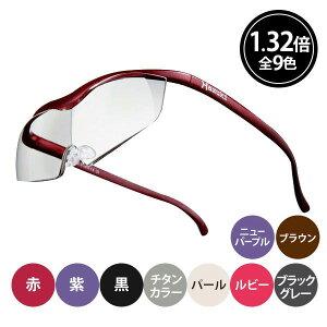 ハズキルーペ ラージ 1.32倍 ブルーライト対応 クリアレンズ 全9色 [ プリヴェAG 拡大鏡 拡大眼鏡 拡大メガネ 拡大ライト 拡大レンズ 眼鏡型 めがね型 メガネタイプ 眼鏡 メガネ ルーペ 精密作