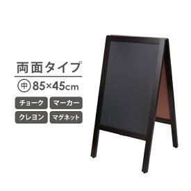 Aタイプ スタンドボード 中 幅45X高さ85cm [ メニューボード A型看板 立て看板 看板 黒板 ウッドボード サロンインテリア ウェルカムボード ブラックボード ウェディングボード サロン ][ Z-2-1 ][ 7エステ ]