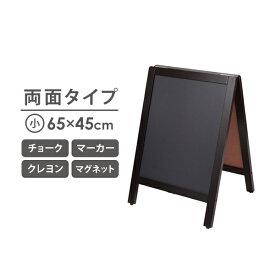 Aタイプ スタンドボード 小 幅45X高さ65cm [ メニューボード A型看板 立て看板 看板 黒板 ウッドボード サロンインテリア ウェルカムボード ブラックボード ウェディングボード サロン ][ Z-2-1 ][ 7エステ ]