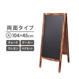 Aタイプ 木目調 スタンドボード 大 幅45X高さ104cm [ メニューボード A型看板 立て看板 看板 黒板 ウッドボード サロンインテリア ウェルカムボード ブラックボード ウェディングボード サロン 野外 ][ Z-2-1 ][ 7エステ ]