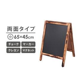 Aタイプ 木目調 スタンドボード 小 幅45X高さ65cm [ メニューボード A型看板 立て看板 看板 黒板 ウッドボード サロンインテリア ウェルカムボード ブラックボード ウェディングボード サロン ][ Z-2-1 ][ 7エステ ]