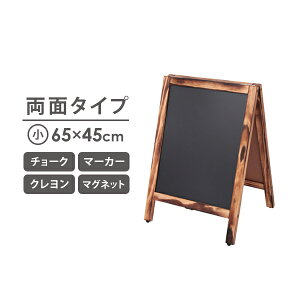 A型 看板 ブラックボード 両面 木目フレーム 幅45X高さ65cm [ スタンドボード メニューボード ウェルカムボード マーカー チョーク クレヨン マグネット 立て看板 黒板 ウェディング カフェ レ