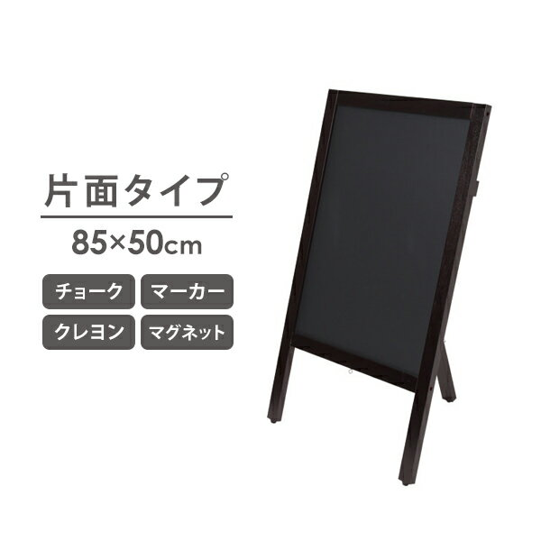 片面 スタンドボード 幅50X高さ85cm [ メニューボード 立て看板 看板 黒板 ウッドボード サロンインテリア ウェルカムボード ブラックボード ウェディングボード サロン 野外 ][ Z-2-1 ][ 7エステ ]