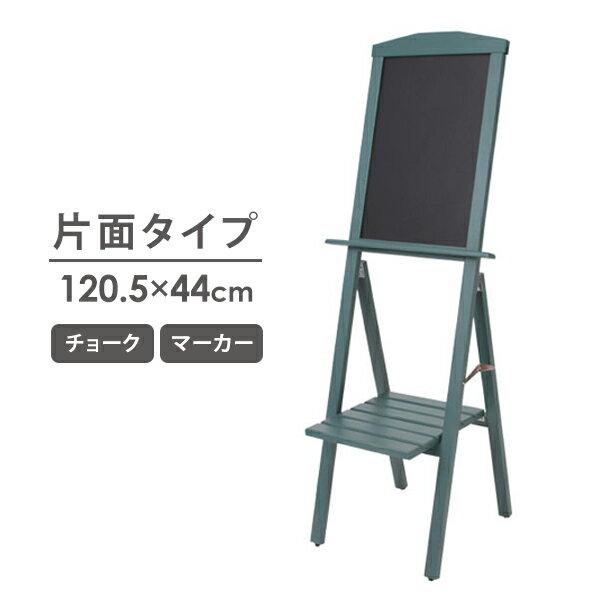 棚付き スタンドボード 幅44X高さ120cm [ メニューボード 立て看板 看板 黒板 ウッドボード サロンインテリア ウェルカムボード ブラックボード ウェディングボード サロン 野外 ][ Z-2-1 ][ 7エステ ]