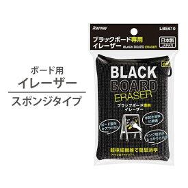 ブラックボード 専用 イレーザー [ 黒板消し クリーナー マーカー チョーク スタンドボード メニューボード ウェルカムボード マーカー チョーク 立て看板 黒板 ][ Z-2-1 ]