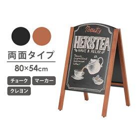 A型 看板 ブラックボード 両面 ラウンドトップ 全2色 幅54×高さ80cm [ スタンドボード メニューボード ウェルカムボード マーカー チョーク クレヨン 立て看板 黒板 ウェディング カフェ レストラン サロン 飲食店 ][ Z-2-1 ]