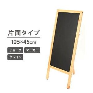 A型 看板 ブラックボード 片面 木製フレーム Woody 幅45×高さ105cm [ スタンドボード メニューボード ウェルカムボード マーカー チョーク クレヨン 立て看板 黒板 ウェディング カフェ レストラ