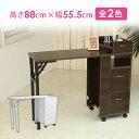 < エトゥベラ > 折りたたみテーブル MO1 全2色 幅103.5cm×高さ74cm×奥行38cm [ ネイルテーブル ネイルデスク スリ…