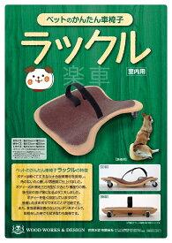 ペット用車いす (室内用)Lサイズ(受注生産) 中型犬〜大型犬 簡単装着 老犬 後ろ足の不自由な 犬 猫 ペット 日本製