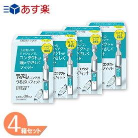 ティアーレ 4箱セット(0.5ml×30本) コンタクトレンズ装着薬 オフテクス