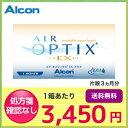 【送料無料】エアオプティクスEXアクア(O2オプティクス) (1箱3枚入り)/アルコン/エアオプティクス/EX/1ヶ月/コンタクトレンズ