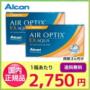 【送料無料】エアオプティクスEXアクア(O2オプティクス) 2箱セット(1箱3枚入り)/アルコン/エアオプティクス/EX/1ヶ月/コンタクトレンズ